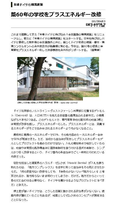 """03.04.2017 - Renommierteste japanische Architekturzeitschrift """"Nikkei Architecture"""" veröffentlicht Interview mit dem Architekten Harald Semke."""